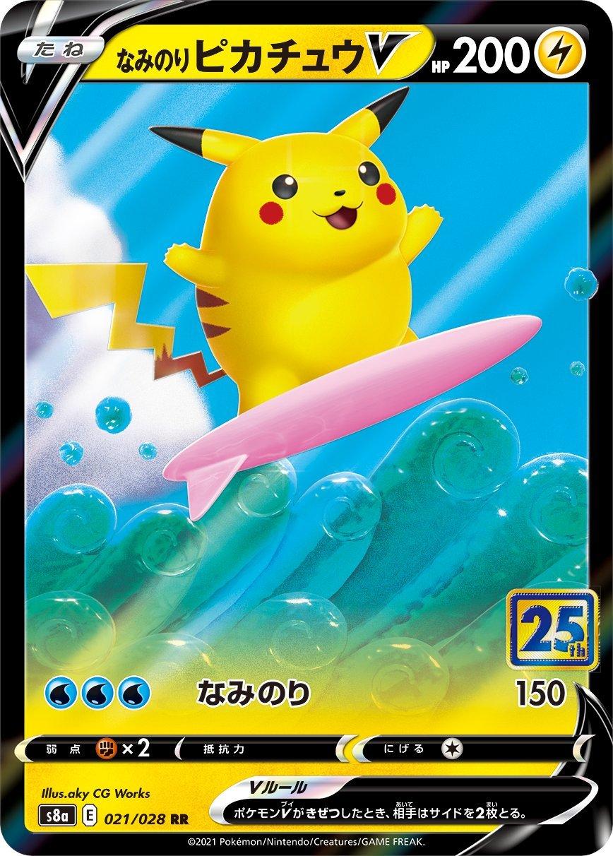 pokemon_tcg_25th_anniversary_full_art_surfing_pikachu_v_card