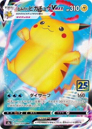 pokemon_tcg_25th_anniversary_full_art_surfing_pikachu_vmax_card