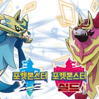 Mystery Gift distribution codes to get Shiny Zacian and Shiny Zamazenta in Pokémon Sword and Shield come with Pokémon Brilliant Diamond and Shining Pearl pre-orders in South Korea