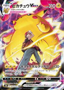 pokemon_tcg_vmax_climax_pikachu_vmax_red