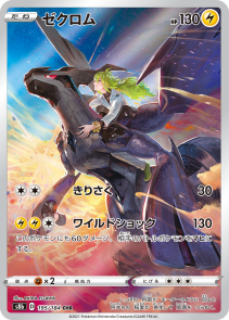 pokemon_tcg_vmax_climax_zekrom_and_n